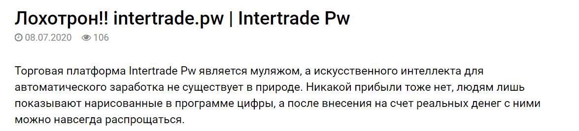 Псевдоброкер Intertrade Pw. Стоит ли доверять мошенникам? Отзывы.