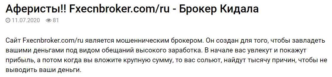 Псевдоброкер FxEcNbRoker.com. Вроде и домен старый, но проект мутный. Опасность!