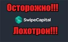 Обзор SwipeCapital. Положит ваши 1000$ себе в карман!