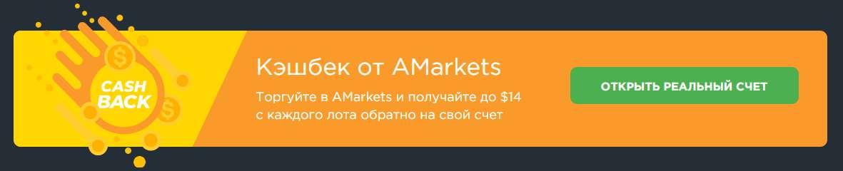 Как заработать на Forex с AMarkets? Важные нюансы и преимущества брокера.