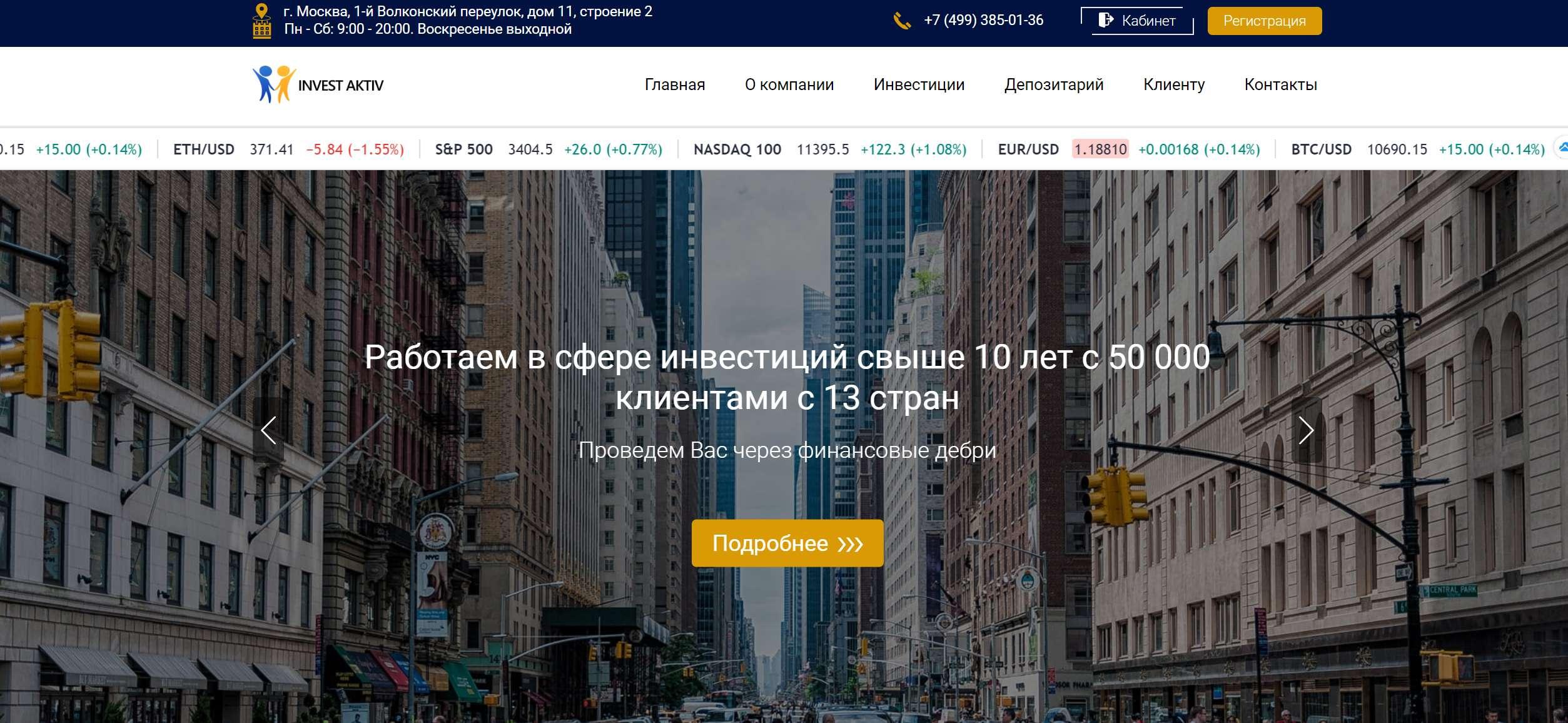 Псевдоинвестиции от Investaktiv.com. Скам проект с признаками пирамиды.