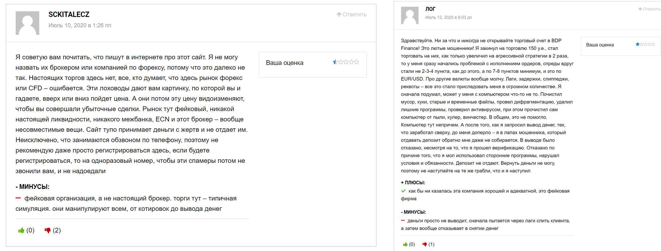 Азиатский псевдоброкер BDP Finance. Отзывы и мнение о сотрудничестве.