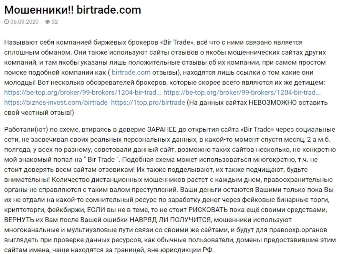 Развод на Форекс – черный брокер BIR Trade! Мнение и отзывы с полным обзором.