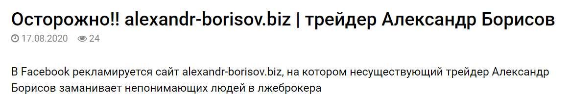 Псевдотрейдинг от Александра Борисова. Не попадитесь на развод!