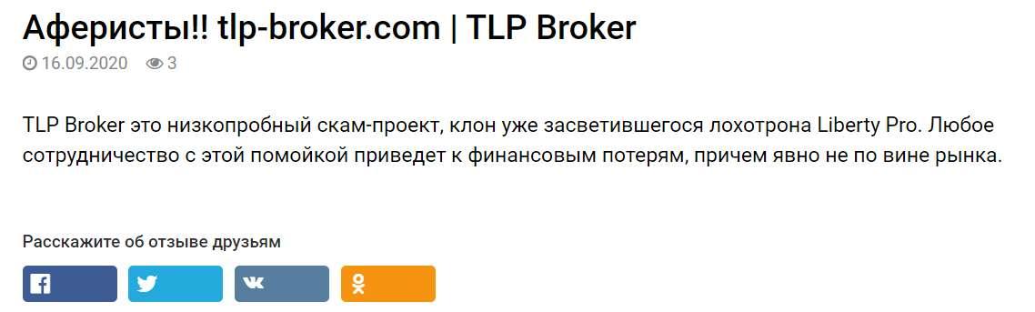 Обзор и отзывы про TLP Broker. Ужасная компания, а точнее опасный лохотрон!