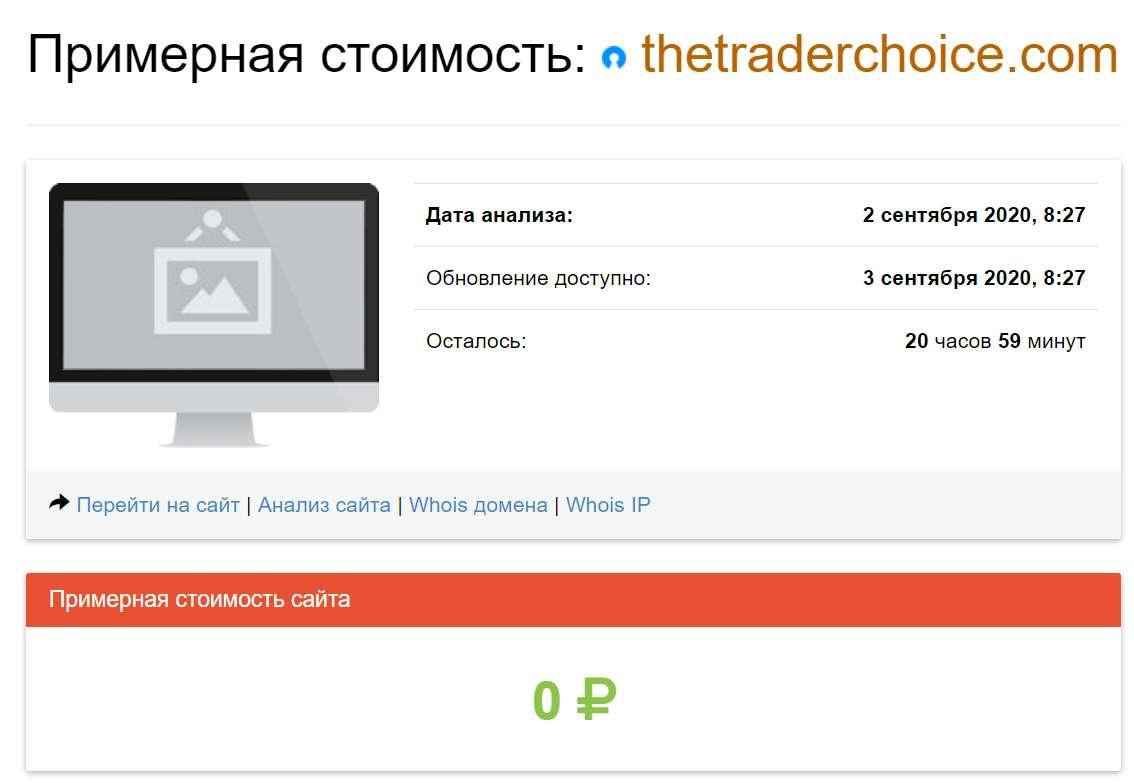 Псевдоброкер Traders Choice. Новенькие мошенники с шаблонным сайтом!