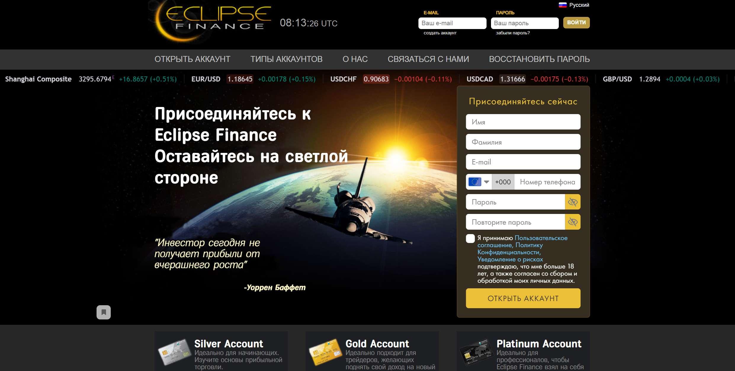 Eclipse Finance, отзывы. Мошенники?