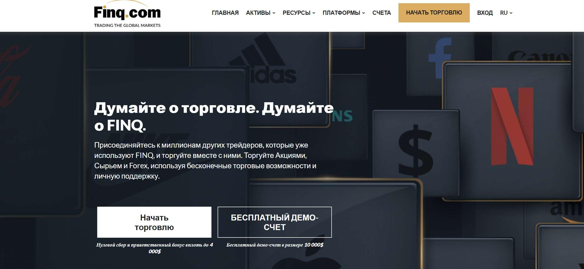 Компания по оказанию брокерских услуг Finq — реальное мнение о брокере обманщике
