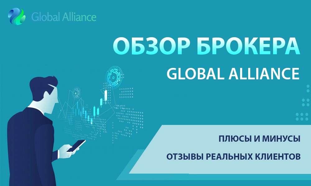 Обзор на брокера Global Alliance: доступ на все рынки и соинвестирование до 100%