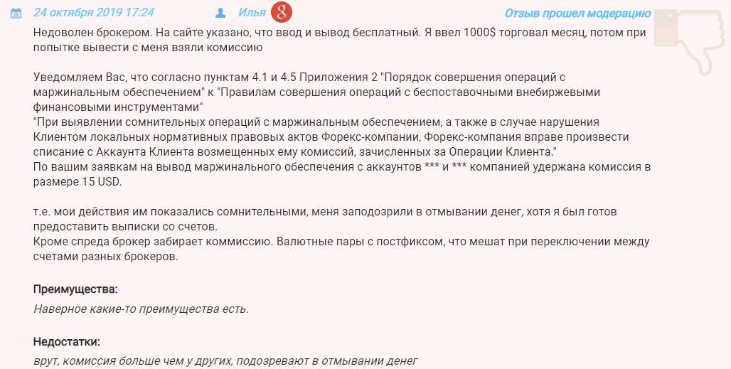 Брокерская фирма «ФТМ Брокерс» (FTM-Brokers). Развод по-белорусски?