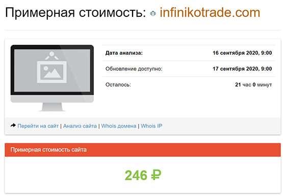 Обзор Infiniko Trade. Отзывы про лжеброкера и мнения.