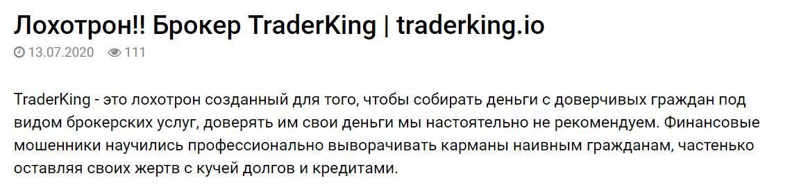 Отзывы о псевдоброкере TraderKing. Молодые разводилы? Осторожно!