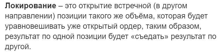 Локирование и замки в торговле на форекс. Опасное применение.