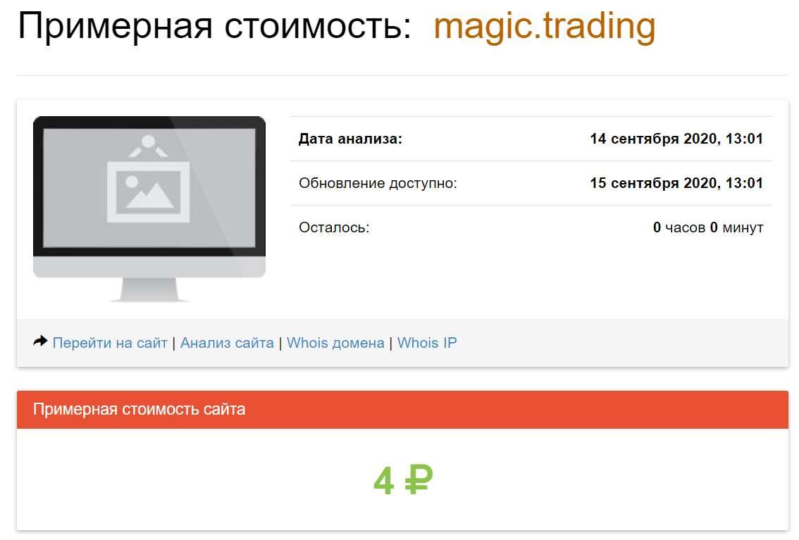 Псевдоброкер Magic Trading. Стоит ли инвестировать или лучше не рисковать?
