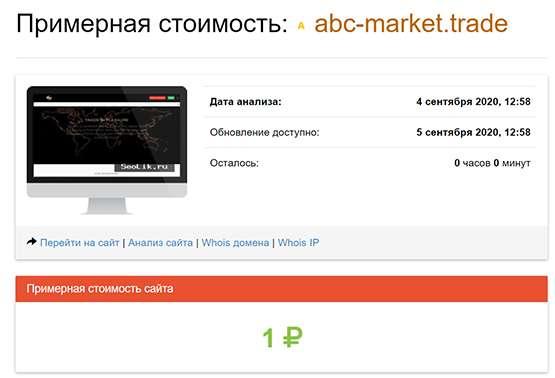 Лохотрон abc-market.trade. Отзывы на мошенническую контору.