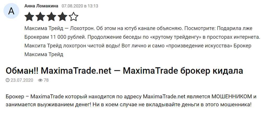 Мошенники Maxima Trade. Умело кинут вас на 1000 баксов и еще комиссию придумают!