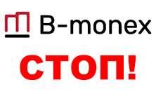 Обман по-украински –псевдоброкерB-monex. Отзывы и обзор.