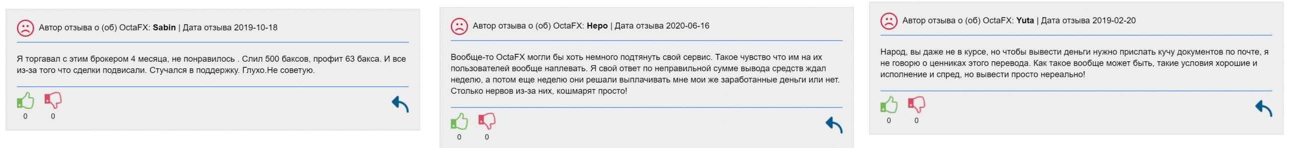 OctaFX- отзывы и обзор очередного лохотронщика? Мнение о заморском проекте.