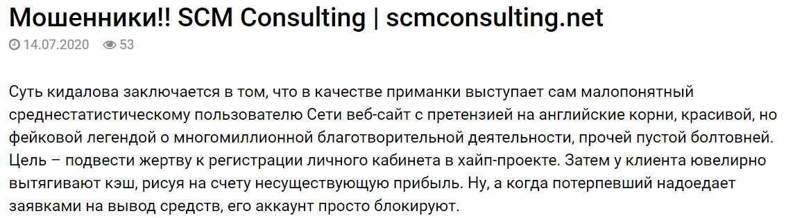 Очередной развод от SCMConsulting. Проект уже закрылся?