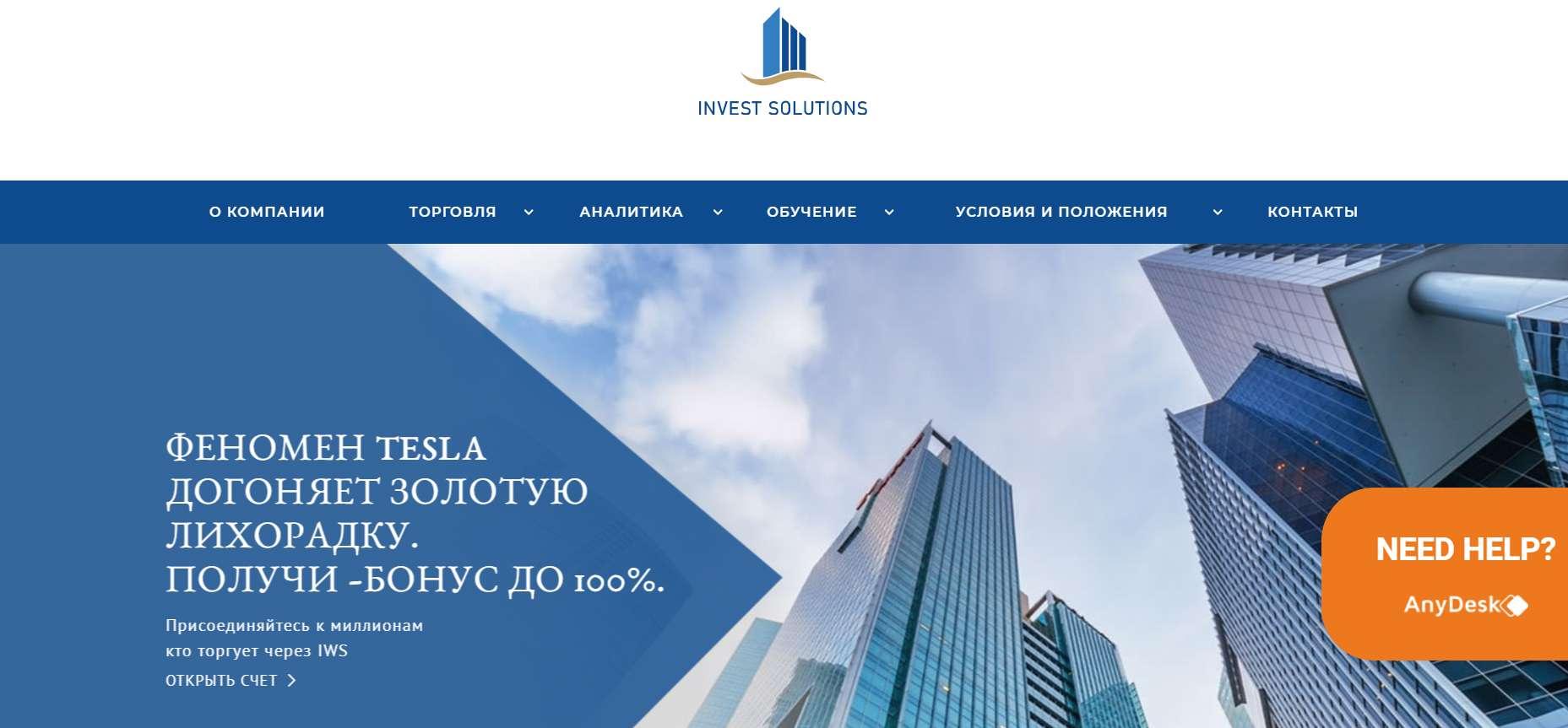 Обзор на брокерскую контору Invest Solutions. Отзывы о лохотроне.