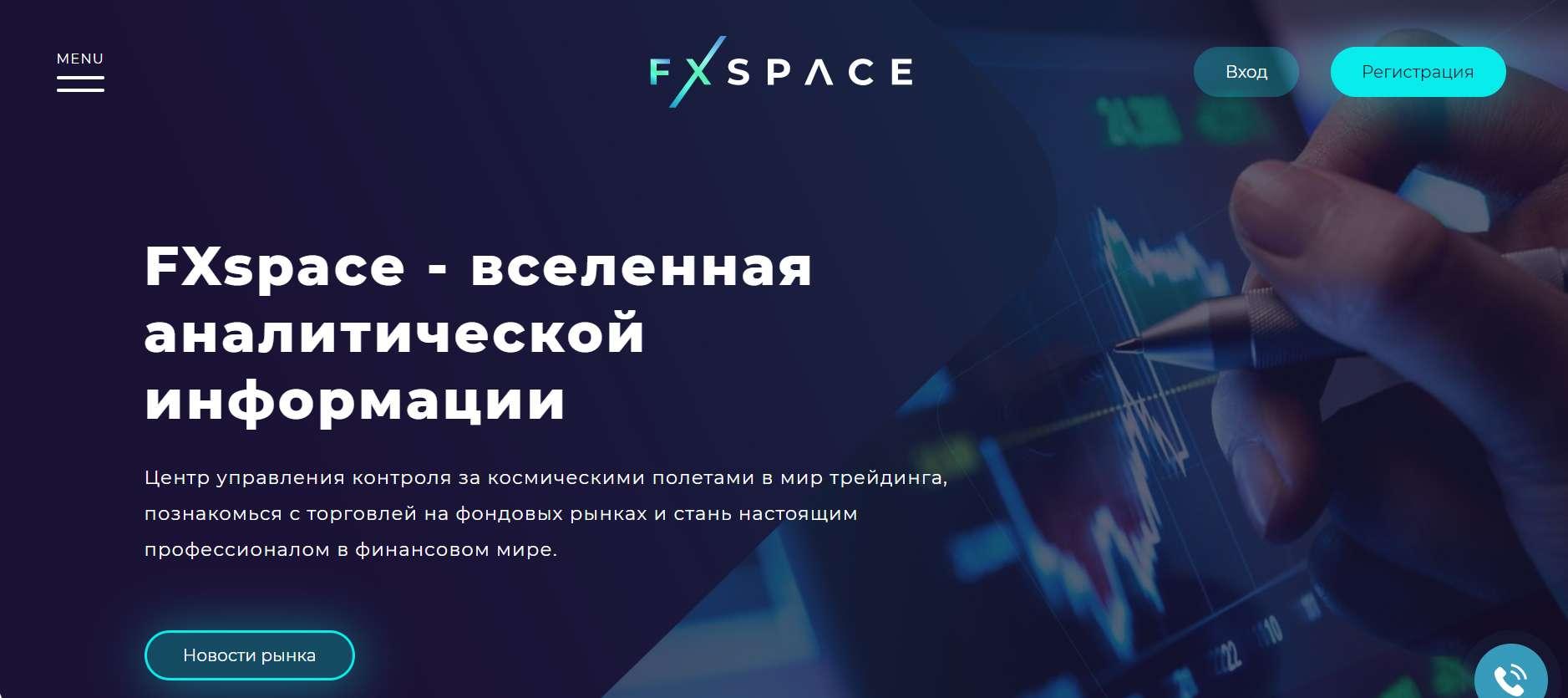 Обзор FxSpace. Отзывы и обзор проекта. Доверяем или нет?