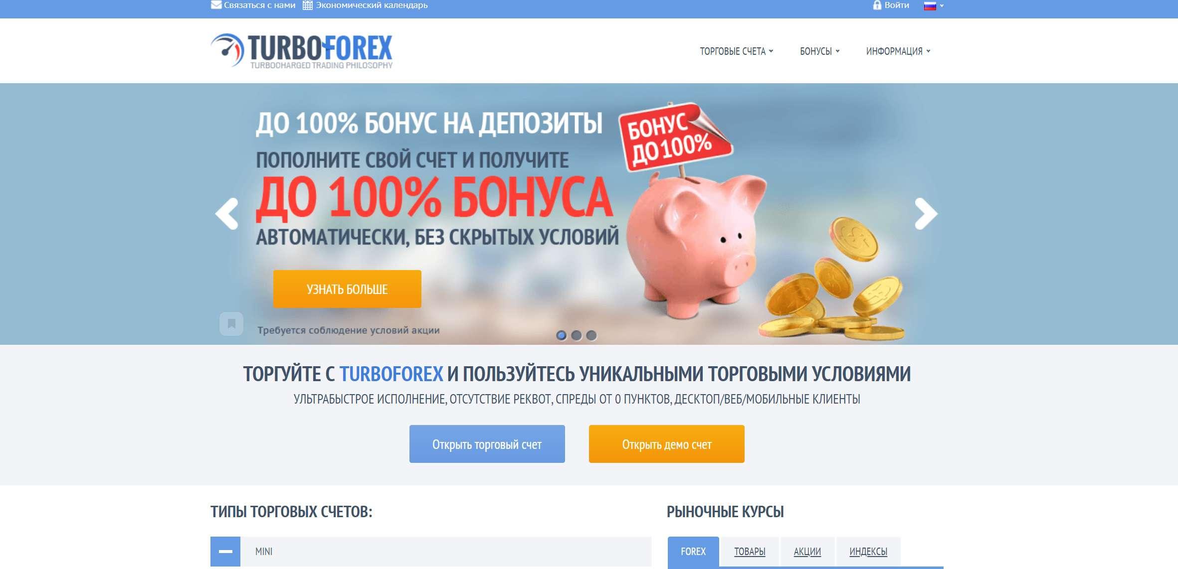 TurboForex - псевдоброкер или надежный партнер? отзывы и обзор проекта.