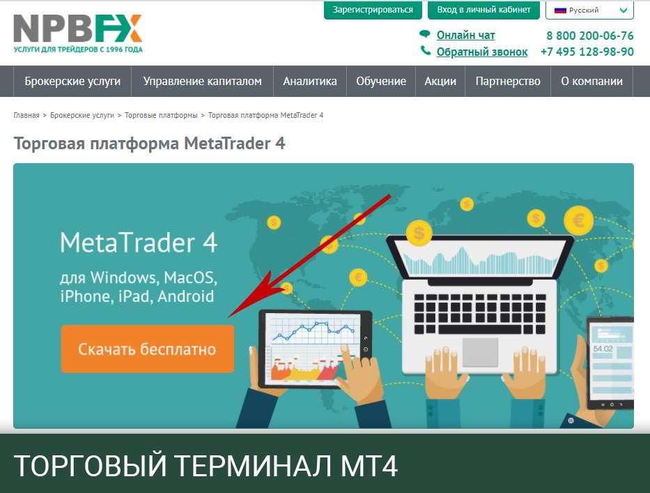 Как легко начать торговать на Форекс вместе с компанией NPBFX