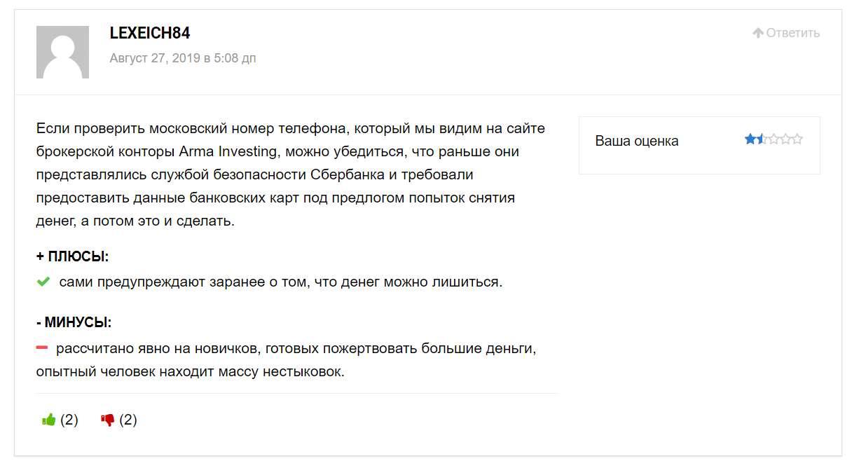 Обзор лохотронской компании Arma Investing. Осторожно – мошенники и обман!