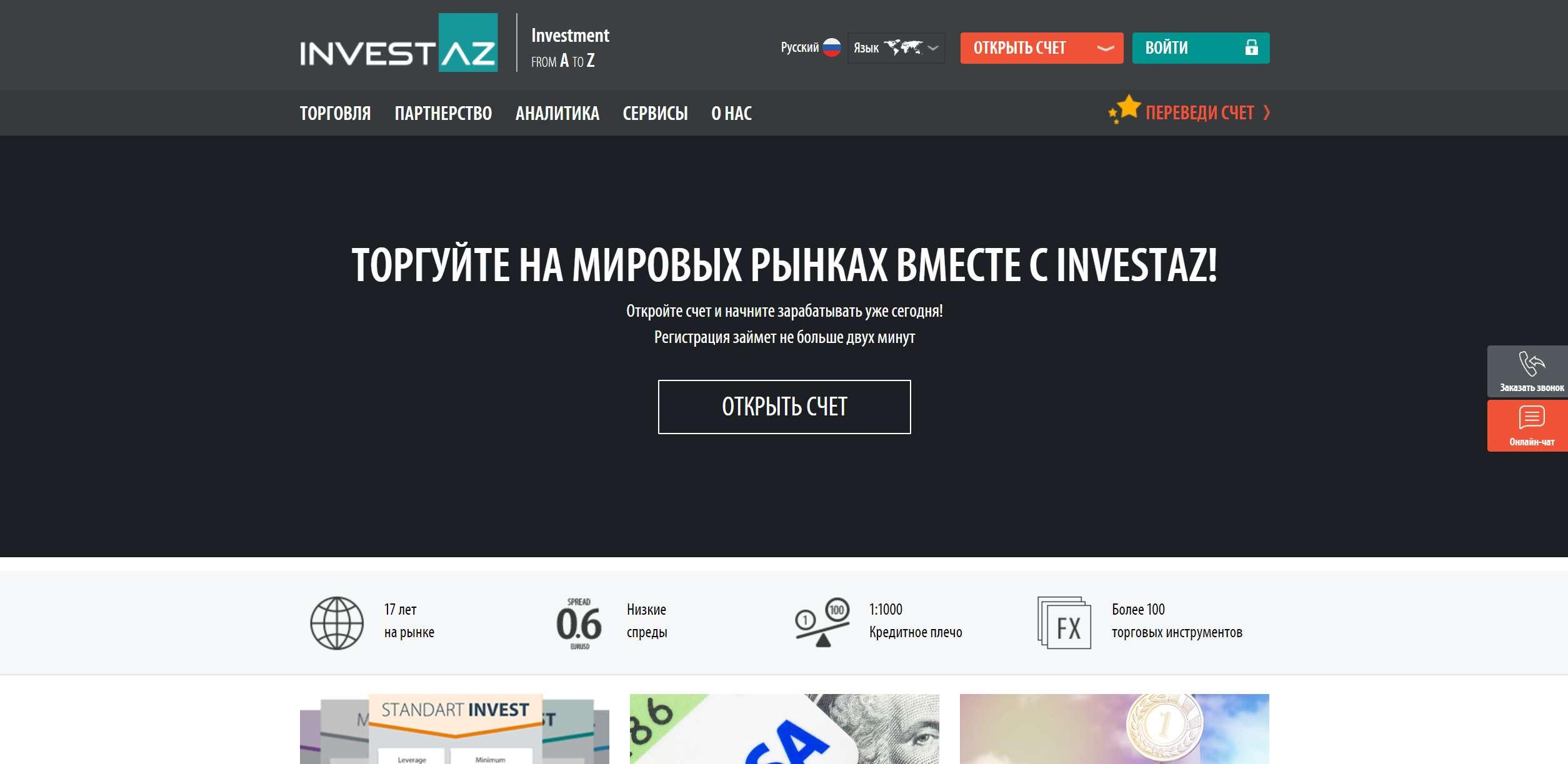 Брокер по инвестициям InvestAZ – сомнительный инвестиционный проект.