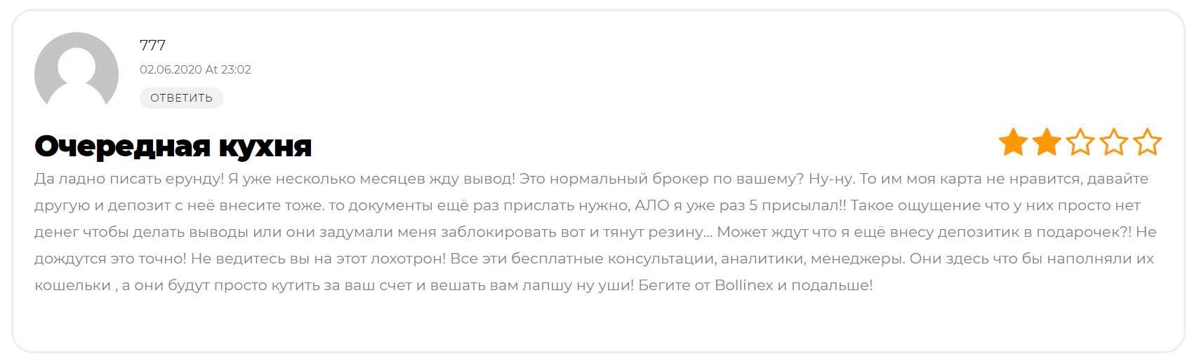 Псевдоброкер Bollinex. Отзывы и обзор проекта которому доверять опасно.