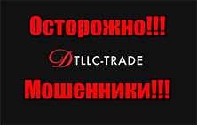 Обзор Dtllc-trade (DLLTrader). Непонятная и особо мутная контора. Дешевый лохотрон!