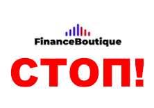 Обзор Finance Boutique. Стоит ли доверять мутному проекту или лохотрон?