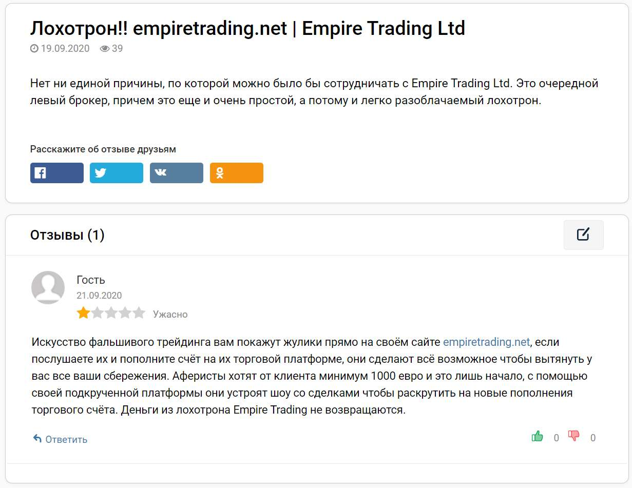 Псевдоброкер Empire Trading. Красивый сайт с красивым разводом на 1000 долларов