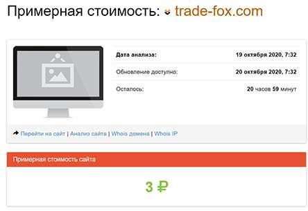 Проверка робота Trade Fox. Хотите доверить роботам слить депозит и развести вас?