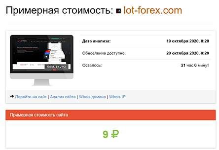 Обзор Lot-Forex. Зачем много говорить если можно сразу лохотронить? Отзывы на проект.