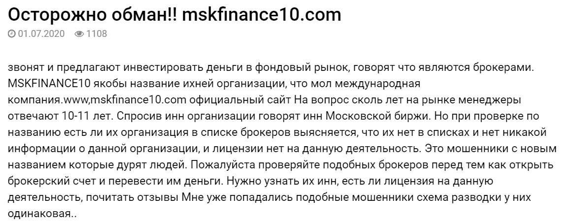 Обзор и отзывы на Mskfinance10. Что это, если не очередной развод и лохотрон?