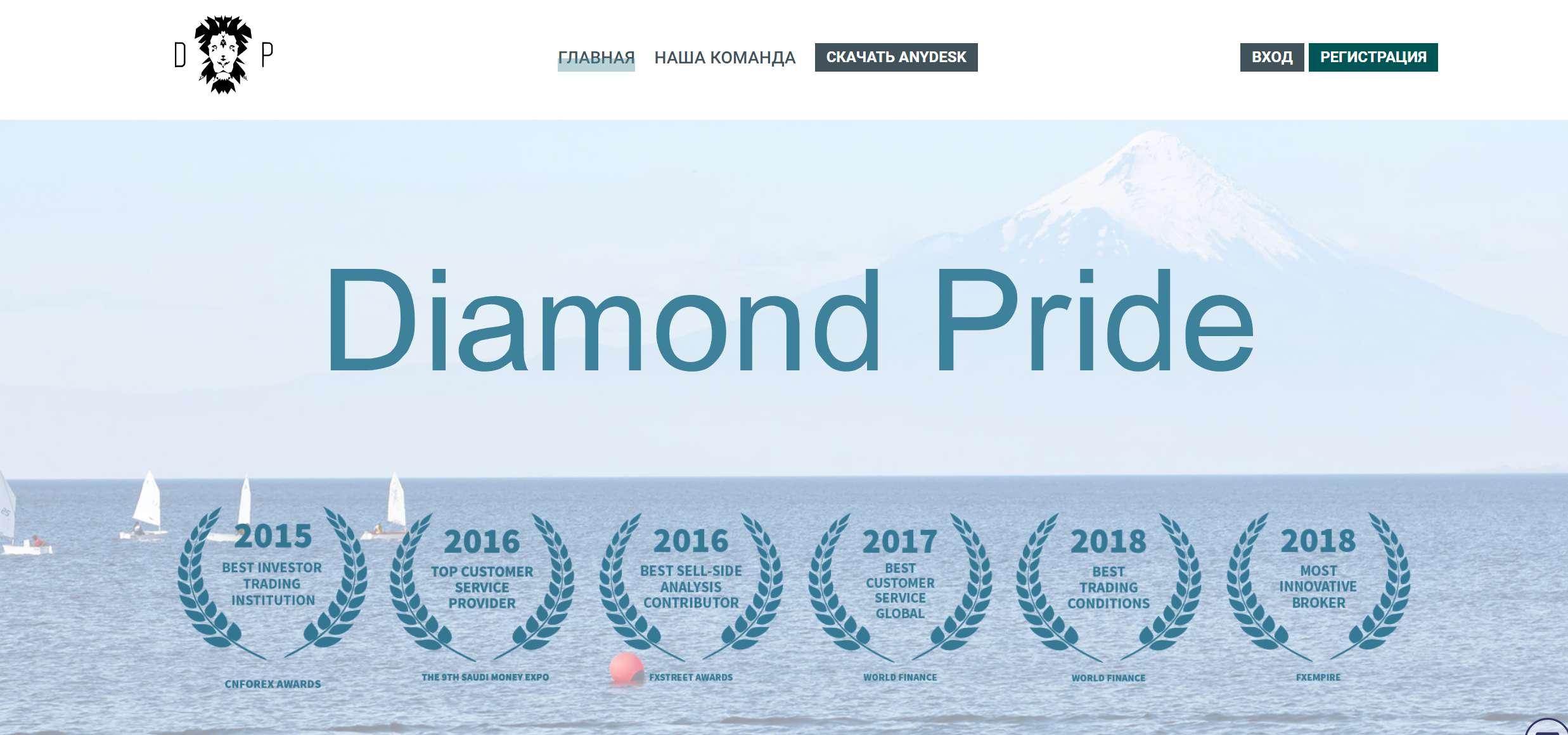 Обзор Diamond Pride. Мутный проект? советуем проходить мимо лохотрона.