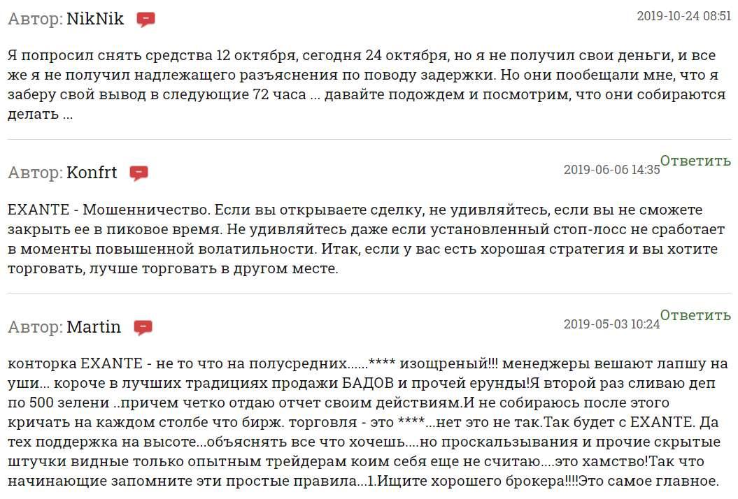 Обзор брокерской компании Exante. Надежная контора или обман на 10 000 евро?