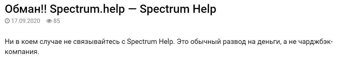Обзор компании Spectrum. Вернут деньги или убегут с ними? Опасный проект.