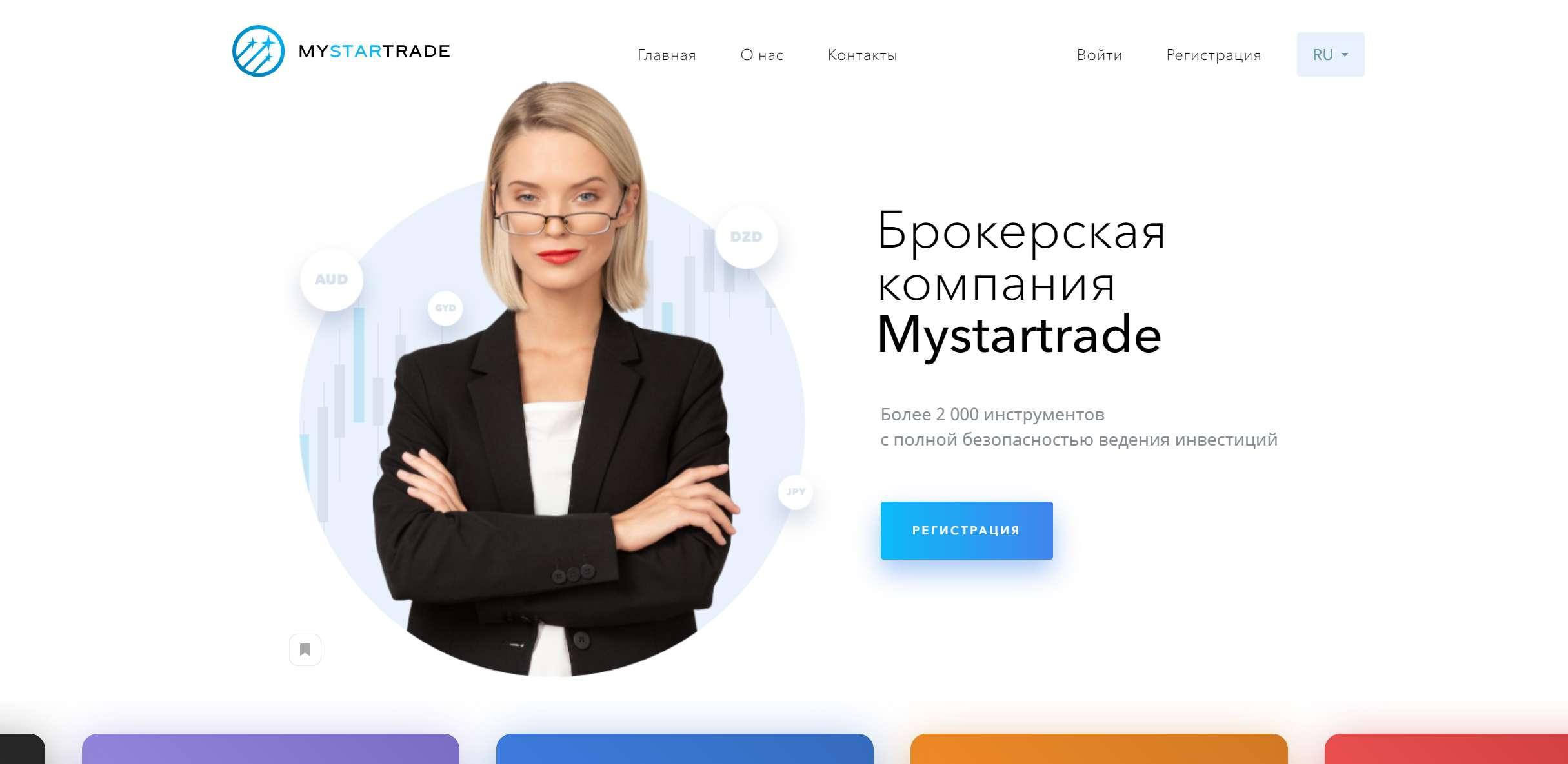 Обзор MyStartrade. Новый псевдоброкер с глобальными амбициями? Или просто очередной лохотрон?