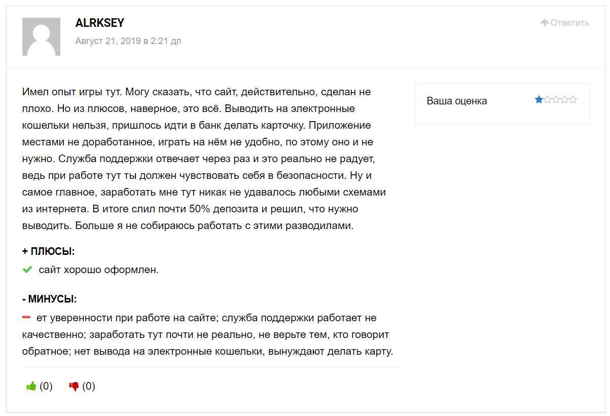 Псевдоброкер Unistell-FX.com. Описание и обзор проекта, стоит ли доверять?