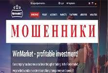 Псевдоброкер WinMarket - заносим с черный список лохотронов и разводов! Обзор и отзывы.