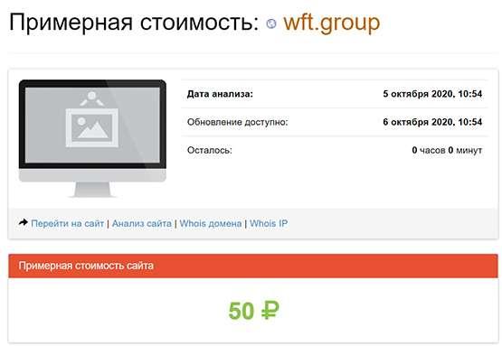Обзор WFT Group. Совсем молодой и банальный развод на депозиты!