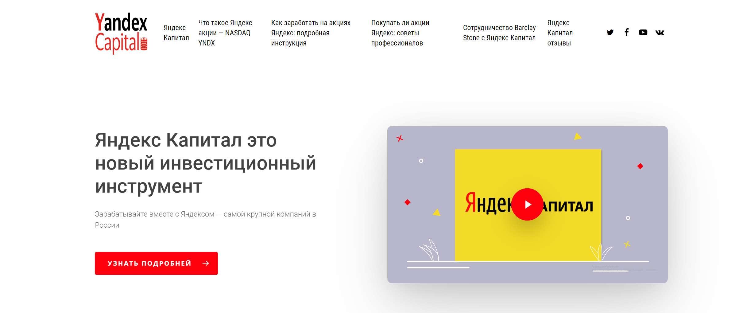 """Обзор платформы Яндекс Капитал - Связи с """"Яндекс"""" нет, обман - есть!"""
