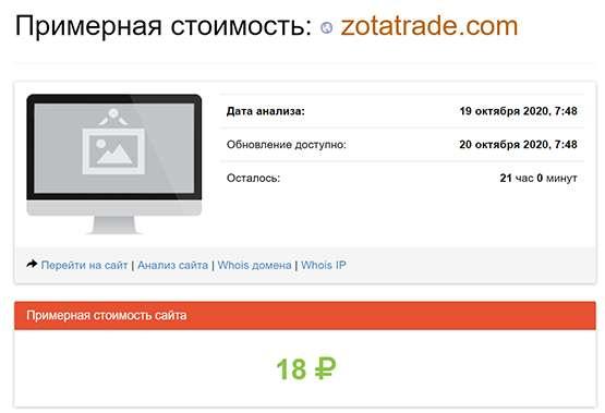 Псевдоброкер Zota Trade? доверять или нет? Мнение, отзывы и обзор.