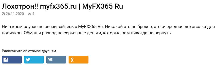 Обзор на брокерскую компанию MyFx. Осторожно, это жулики?