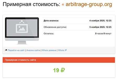 Arbitrage Group – мошенники, которые завладеют вашими средствами. Отзывы и обзор.