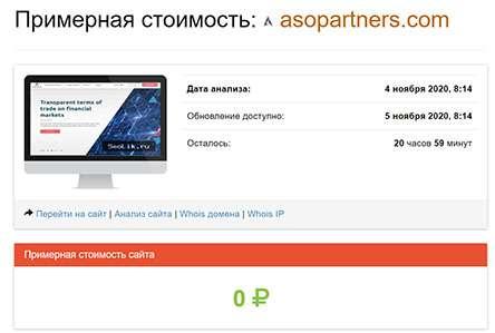 Псевдоброкер ASO Partners. Детальный обзор и отзывы на лохотрон.