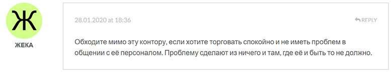 Обзор брокерской компании ООО «Атон». Жулики или честный брокер?