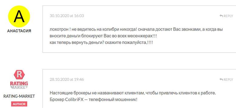 Colibri FX. Отзывы и обзор проекта, доверять совершенно не рекомендуем.